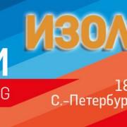 Изола-Акватерм-Санкт-Петербург