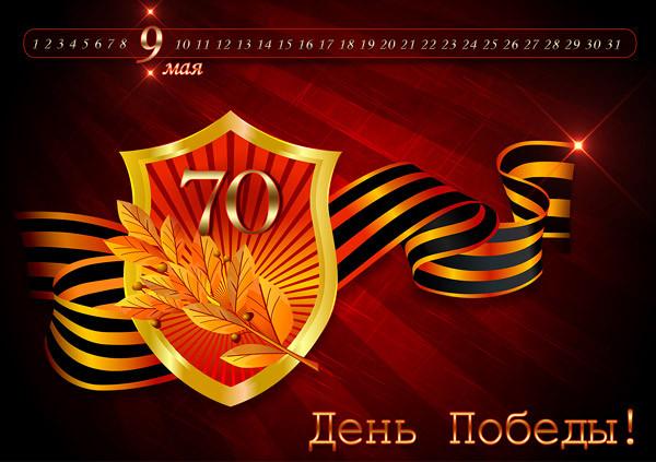 день_победы