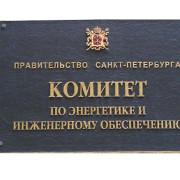 komitet