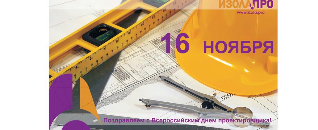 Поздравление проектировщика 6