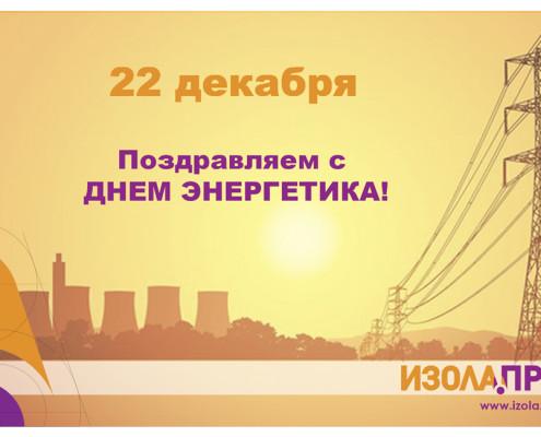 День энергетика_сайт