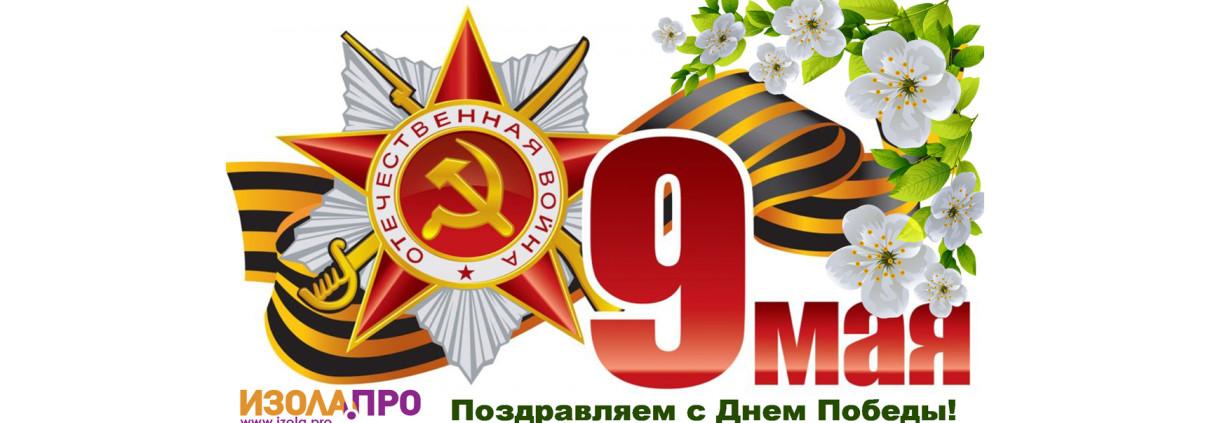9 мая С днем Победы!