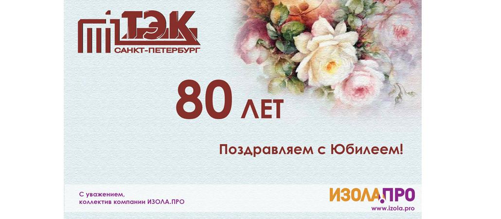 80 лет ГУП ТЭК_