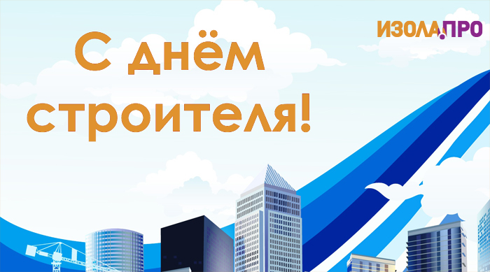 Открытка День строителя_2