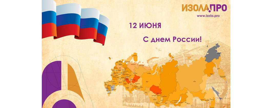 С днем России_сайт