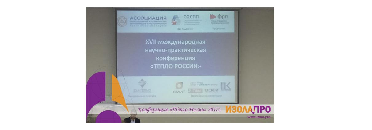 АППТИПИ конференция