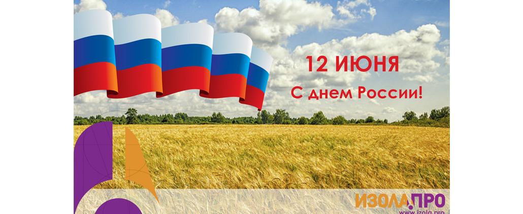 12 июня День России_